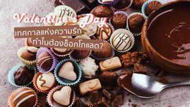 วาเลนไทน์ เทศกาลแห่งความรัก ทำไมต้องช็อกโกแลต?
