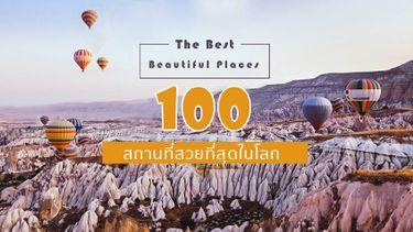 100 สถานที่สวยที่สุดในโลก อะเมซซิ่ง สวยตะลึง แทบลืมหายใจ !!!