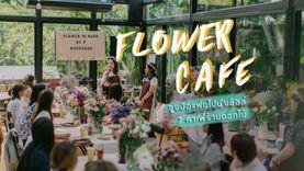 สุดโรแมนติก ! 7 คาเฟ่ร้านดอกไม้ ในกรุงเทพ จูงมือแฟนไปถ่ายรูปเล่นชิลล์ๆ