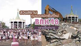 คุกกี้ที่หายไป! สวนสยาม ทุ่มงบเนรมิตพื้นที่ใหม่ BNK48 กลายเป็นตำนานไปทันที