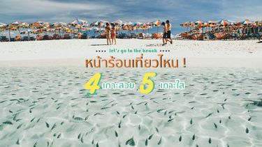 หน้าร้อนเที่ยวไหน ! 4 เกาะสวย 5 เกาะน้ำใส ทะเลอันดามัน
