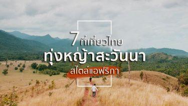 7 ที่เที่ยวไทย บรรยากาศเมืองนอก ทุ่งหญ้าสะวันนา สไตล์แอฟริกา
