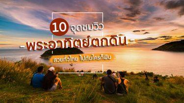 10 ที่เที่ยว จุดชมวิวพระอาทิตย์ตก โรแมนติก ทั่วไทย จะไปเดี่ยวหรือไปคู่ ก็ฟินได้