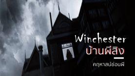 บ้านผีสิง วินเชสเตอร์ คฤหาสน์ซ่อนผี กับเรื่องราวชวนขนลุก!