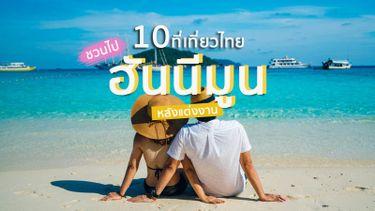 แต่งเสร็จแล้วไปไหน ? 10 ที่เที่ยว ฮันนีมูน ทั่วไทย เอาใจคนมีคู่ สุดโรแมนติก