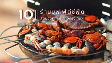 10 ร้านบุฟเฟ่ต์ซีฟู้ด สุดยอดทะเลเผาทั่วกรุงเทพ สายกินห้ามพลาด!