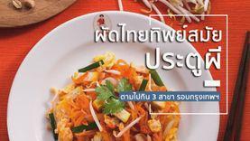 พากิน ! ผัดไทยประตูผี 3 สาขา รอบกรุงเทพ ที่สุดในเรื่องผัดไทยมันกุ้ง อันดับต้นๆ ในไทย