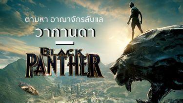 ตามหา วากานดา อาณาจักรลับแลแห่งราชา Black Panther มีจริงหรือไม่?