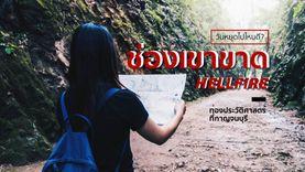 พาเที่ยว ! อนุสรณ์สถาน ช่องเขาขาด กาญจนบุรี ตามรอยรางรถไฟ เส้นทางไทย-พม่า