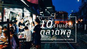 10 ร้านเด็ด เจ้าเก่า ย่านตลาดพลู อิ่ม อร่อย งบสบายกระเป๋า