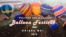 ไปลอย บอลลูน เชียงใหม่ เทศกาลงานบอลลูนนานาชาติ Thailand International Balloon Festival 201