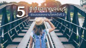5 ที่เที่ยวกาญจนบุรี ย้อนรอยสงครามโลกครั้งที่ 2