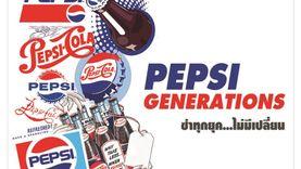 """เป๊ปซี่ ชวนย้อนเวลาสัมผัสความซ่าสไตล์เรโทร กับงาน """"PEPSI GENERATIONS ซ่าทุกยุค…ไม่มีเปลี่ยน"""""""