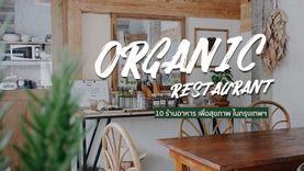 10 ร้านอร่อย เพื่อสุขภาพ ในกรุงเทพฯ สไตล์ออร์แกนิค รับประกันความสดใหม่จากฟาร์ม