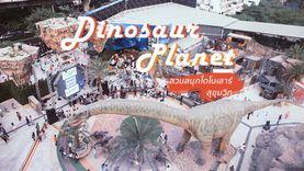 Dinosaur Planet สวนสนุกไดโนเสาร์ สุขุมวิท สุดยิ่งใหญ่ ใจกลางกรุงเทพฯ (มีคลิป)
