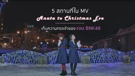 ปักหมุด 5 สถานที่ใน Anata to Christmas Eve เก็บความทรงจำของแจน BNK48