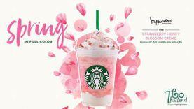 เมนูใหม่ Starbucks Thailand ! ต้อนรับเทศกาลแห่งความสดใส ด้วยเมนู Strawberry Honey Blossom