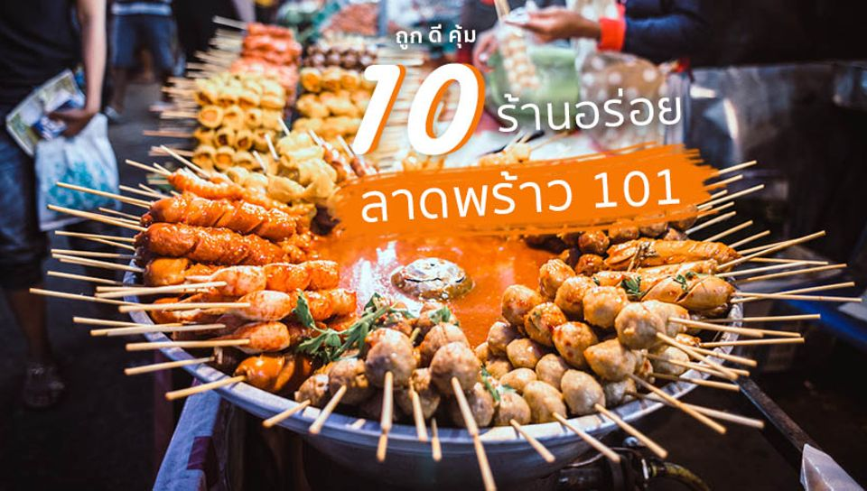 ลุยกิน! 10 ร้านอร่อยลาดพร้าว 101 ถูก ดี คุ้ม ซอยโพธิ์แก้ว มีอะไรดีๆ ให้กินมั่ง ?