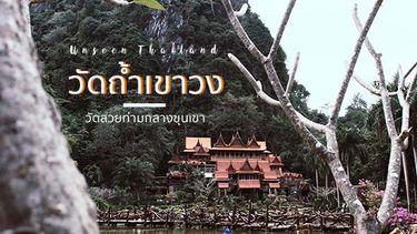 วัดถ้ำเขาวง อุทัยธานี Unseen Thailand วัดสวยท่ามกลางขุนเขา