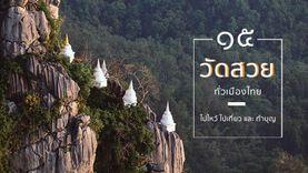 15 วัด สวย ทั่วเมืองไทย ไปไหว้ ไปเที่ยว และ ทำบุญ