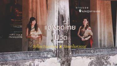 แต่งชุดไทย ไปวัดไชยวัฒนาราม วัดพุทไธศวรรย์ ตามรอยแม่หญิงการะเกด บุพเพสันนิวาส เที่ยวอยุธยา เจ้าค่ะ (มีคลิป)