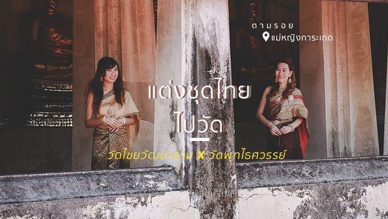 แต่งชุดไทย ไปวัดไชยวัฒนาราม วัดพุทไธศวรรย์ ตามรอยแม่หญิงการะเกด บุพเพสันนิวาส เที่ยวอยุธยา