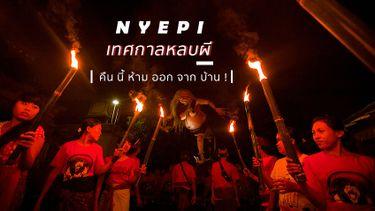 นีเยปิ เทศกาลหลบผีแห่งบาหลี คืนนี้ห้ามออกจากบ้าน !