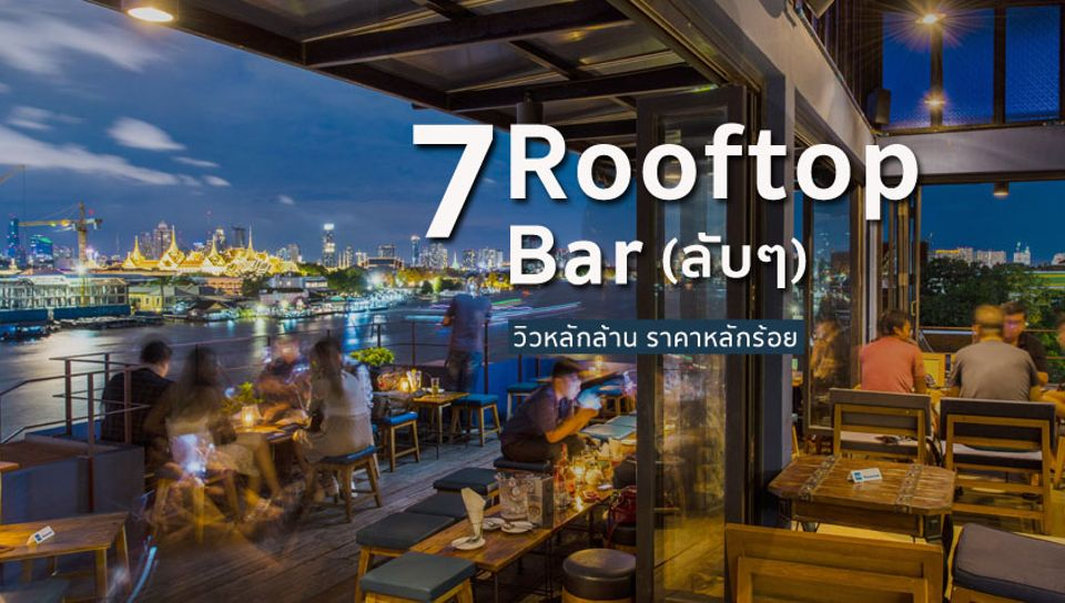 อย่าบอกใคร ! 7 Rooftop Bar ลับ ในกรุงเทพ วิวหลักล้าน ราคาหลักร้อย พกเงินไปน้อย ก็ฟินได้