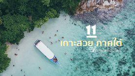 11 เกาะสวย ภาคใต้ ทะเลใสระดับโลก สวยอลัง จนต้องเก็บตังค์ไปชิลล์