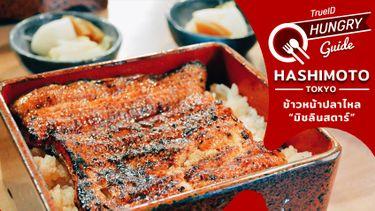 บุกครัว ! ร้าน Hashimoto พาไปกิน สุดยอดข้าวหน้าปลาไหล ระดับมิสลินสตาร์ กลางโตเกียว ประเทศญี่ปุ่น