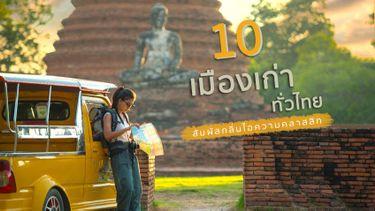 พาไปเยือน!  10 เมืองเก่า ทั่วเมืองไทย สัมผัสกลิ่นไอความคลาสสิก