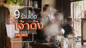 9 ร้านอาหาร เจ้าเก่า ทั่วไทย อายุเกิน 100 ปี เด็ดมาตั้งแต่ยุคสงครามโลก ก็มี !