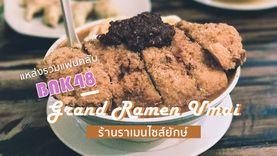 Grand Ramen Umai ร้าน ราเมน ไซส์ยักษ์ แหล่งรวมแฟนคลับ BNK48