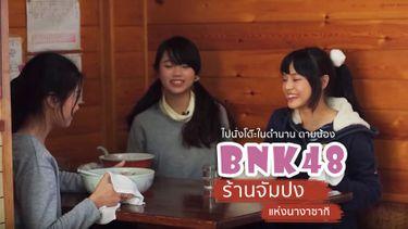 ตาม BNK48 ไปนั่งโต๊ะในตำนาน ร้านจัมปงแห่งจังหวัดนางาซากิ ใครไปต้องปัง!