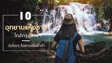 10 อุทยานแห่งชาติ ใกล้กรุงเทพ งบน้อยก็เที่ยวได้ วันไหนๆ ก็อยากเดินเข้าป่า