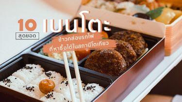 10 สุดยอด เบนโตะ ข้าวกล่องรถไฟ ที่หาซื้อได้ในสถานีโตเกียว