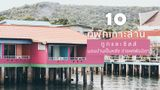 10 ที่พักเกาะล้าน ถูกและชิลล์ นอนบ้านเป็นหลัง จ่ายแค่พันนิดๆ