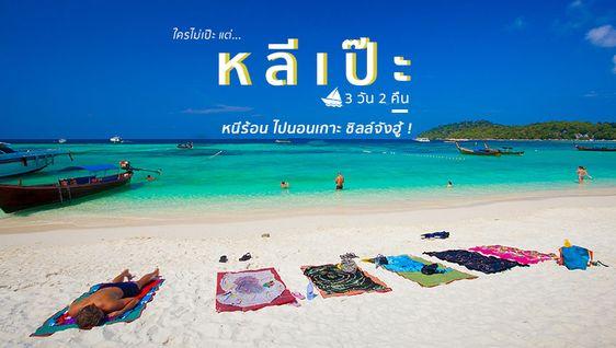 หนีร้อนไปนอนเกาะ เที่ยว หลีเป๊ะ 3 วัน 2 คืน ดำน้ำ ดูปะการัง ชิลล์จังฮู้ !