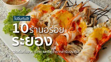 รวมพิกัด ! 10 ร้านอาหาร ระยอง จัดเต็มทั้งอาหารไทย และซีฟู้ด ไม่ไปลองแล้วจะเสียใจ