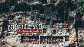 หมู่บ้านผี ซอมบี้ มีอยู่จริง อินโดนีเซีย ขนลุกบรื๊ออออ 18+ ใจไม่กล้าพอ อย่าดูคนเดียว