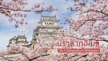 เที่ยวญี่ปุ่น เช็คอิน ปราสาทฮิเมจิ กับ 7 กิจกรรมโดนๆ ที่ต้องลองสักครั้ง !