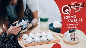 TOKYO SWEETS คาเฟ่เปิดใหม่ กรุงเทพ สไตล์ญี่ปุ่น ร้านของหวานอร่อย สายโมจิ ไดฟุกุ ต้องไปโดน ! (มีคลิป)