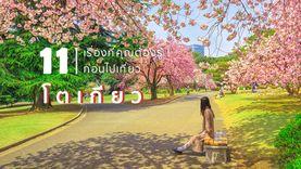 11 เรื่องที่คุณต้องรู้ ! ก่อนไปเที่ยว โตเกียว