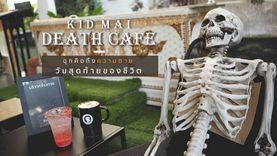 คาเฟ่ความตาย Kid Mai Death Cafe ฉุกคิดถึงความตาย วันสุดท้ายของชีวิต (มีคลิป)