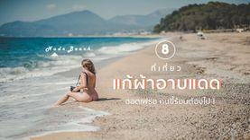 8 ที่เที่ยว แก้ผ้าอาบแดด Nude Beach ที่ เยอรมนี ฮอตเฟร่อ คนขี้ร้อนต้องไป !