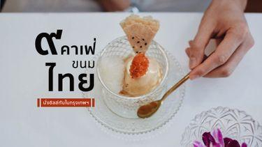 ตามบุก ! 9 คาเฟ่ ขนมไทย ในกรุงเทพ ร้านของหวาน น่านั่งชิลล์ ที่ออเจ้าควรรู้ไว้