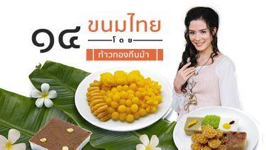 14 ขนมไทย โดย ท้าวทองกีบม้า สูตรลับจากโปตุเกส ที่มาของความอร่อย
