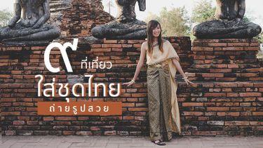 9 ที่เที่ยว ใส่ชุดไทย ถ่ายรูปสวย เที่ยวไหนได้บ้าง