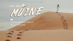 พาเที่ยว! ทะเลทรายมุยเน่ ซาฮาร่าแห่งเวียดนามใต้ ที่เที่ยวถ่ายรูปสวย ฟีลฟ้าจรดทราย !