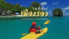 เที่ยวเมืองรอง ! 10 ที่เที่ยว ถ่ายรูปสวย ที่คนไทยยังไม่รู้ เที่ยวกันได้ทั้งปี ทริปนี้เก๋แน่นอน